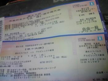 天皇杯チケット1.jpg